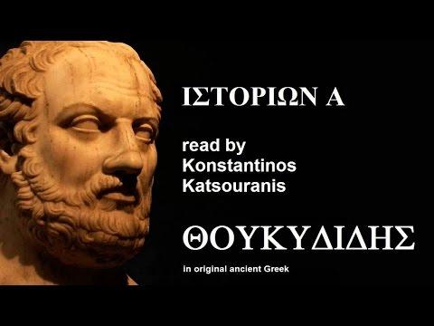 Thucydides Peloponnesian War read in original Ancient Greek Audio Book 1 sections 1-10