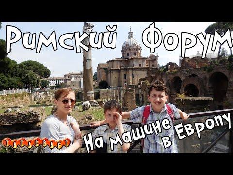 Римский форум/Рим/Италия/На машине в Европу
