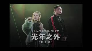 G.E.M. 光年之外 (熱愛版)  L.Y.A. (feat. AIR 艾熱) Official Audio [HD] 鄧紫棋