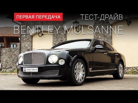 Bentley Mulsanne тест-драйв с Рустамом Акиниязовымиз YouTube · Длительность: 8 мин20 с