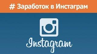 Как заработать на Instagram. 3500 рублей в день!