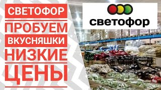СВЕТОФОР//Пробуем продукты// Обзор цен //магазин низких цен
