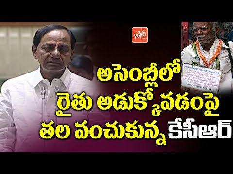 CM KCR About Farmer Begging For Pass Book | Telangana Assembly | Budget Session | YOYO TV Channel Mp3