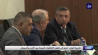 الطعاني يدعو إلى تفعيل الاتفاقيات مع أذربيجان - (29-1-2019)