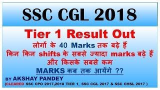 SSC CGL 2018 Tier 1 Result Out | SSC CGL 2018 Cut off | last year Cut Off