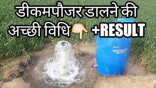 वेस्ट डीकमपौजर डालने की अच्छी विधि+रिज़ल्ट|Waste decomposer RESULT +flood irrigation|ghaziabad NCOF