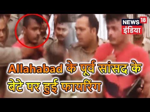 आज की ताज़ा खबर: Allahabad के पूर्व सांसद के बेटे पर हुई फायरिंग - News18 India thumbnail