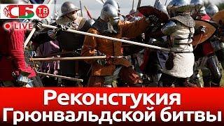 Реконструкция эпизодов Грюнвальдской битвы | ПРЯМОЙ ЭФИР