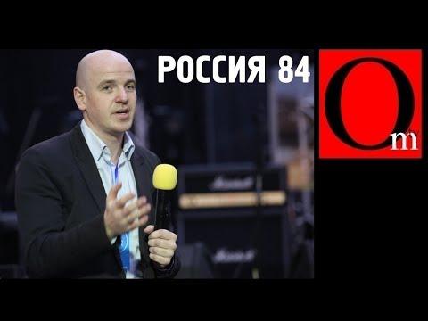 Россия 84. Сериал