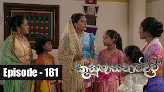 Kusumasana Devi | Episode 181 05th March 2019 Thumbnail
