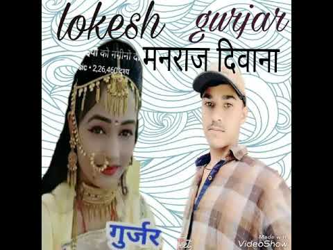 Kuldeep And Manraj Gurjar New Song 2018