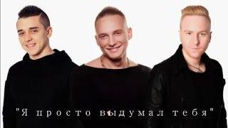 Я просто выдумал тебя - Александр Рипчанский,Витольд Петровский,Георгий Абозин (Премьера песни 2016)
