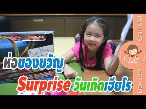 เด็กจิ๋วห่อของขวัญวันเกิด Surprise เฮียโร