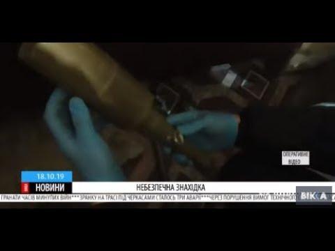 ТРК ВіККА: Домашні гранати: жашківчанин вдома зберігав вибуховий арсенал