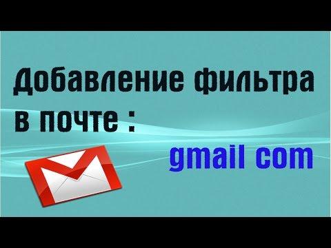 Добавление фильтра в почте gmail.com