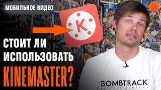 KineMaster: разбираемся в видеоредакторе для смартфона ▶️ Советы Саши Ляпоты