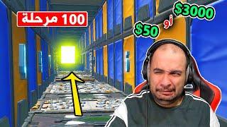 فورت نايت : ماب 100 مرحلة يرفع الضغط 😡 ..!! خلص الماب وما لك ولا دولار 🤑  | Fortnite