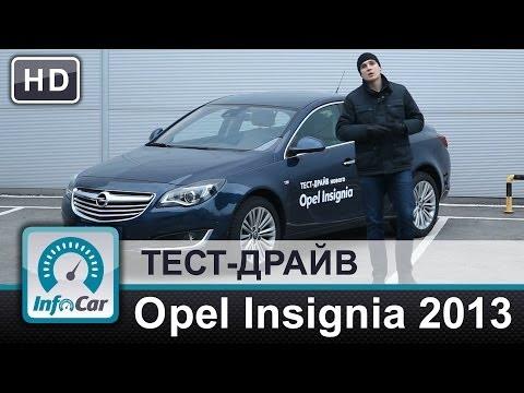 Opel Insignia 2013 - тест-драйв InfoCar.ua (Опель Инсигния)