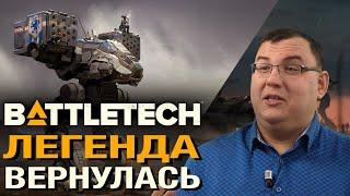 Обзор BATTLETECH - легенда вернулась! Боевые роботы, плюс тактика а-ля XCOM от создателей Shadowrun