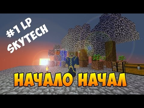#1 SkyTech LP - Начало начал