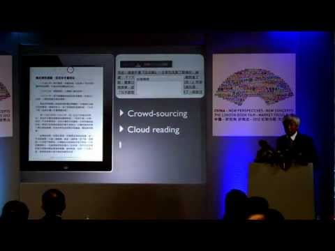 China-UK Digital Forum - Mr. Ho Feipeng, President, Taiwan Cite Publishing Ltd