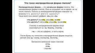 Роль глаголов. Время глагола 4 класс русский язык