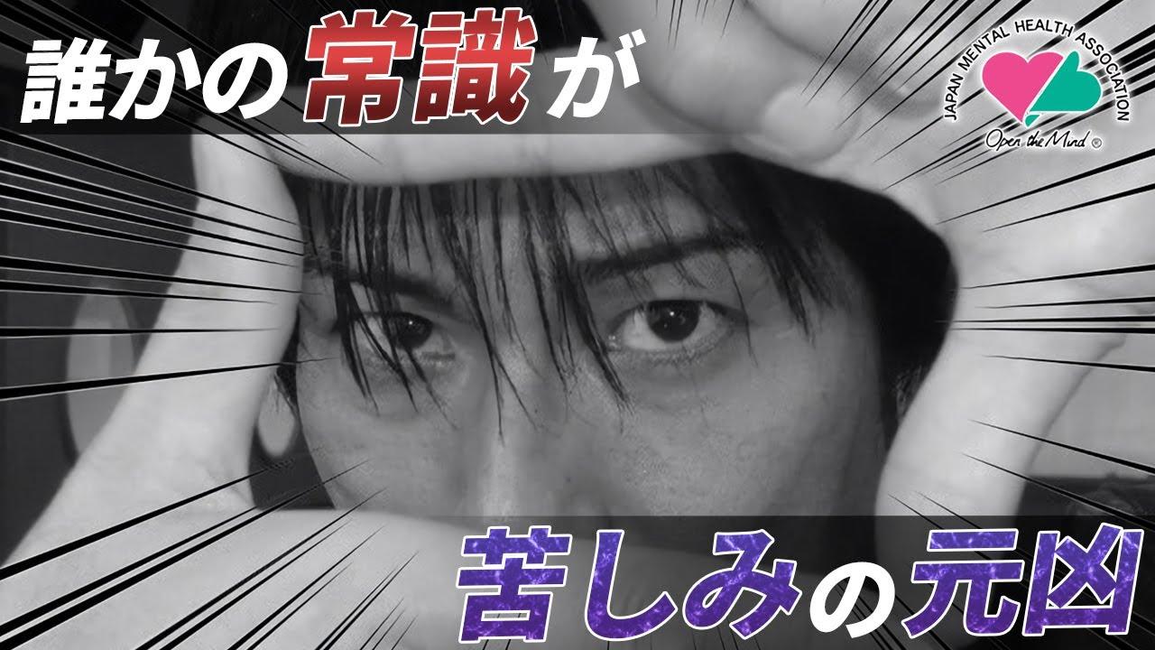誰かの「常識」が苦しみの元凶【日本メンタルヘルス協会】【衛藤信之】
