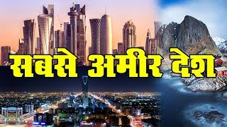 Top 10 Richest Countries in The World (Hindi)