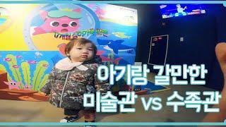 핑크퐁 상어가족을 좋아하는 아기의 외출 | 현실육아 |…