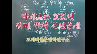 │주역│미리보는 2021년 신축년(辛丑年) 쥐띠 주역 신년운세