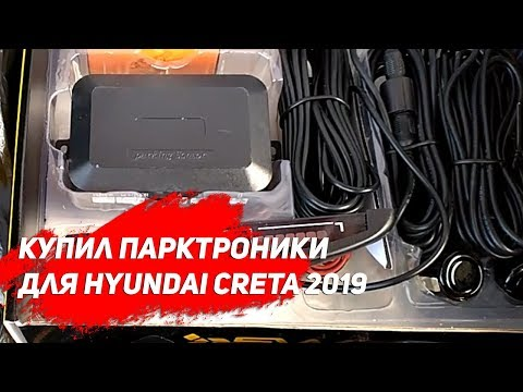 Купил Парктроники Для Hyundai Creta 2019