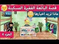 MY play home قصة الفتاة البائعة المسكينة الجزء الرابع قصص لعبة