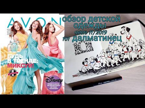 Эйвон Новинки детской одежды 101 далматинец в каталоге 11/2019