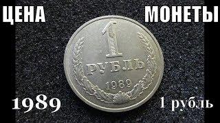 1 рубль СССР 1989 года Цена и обзор монеты 1 советский рубль