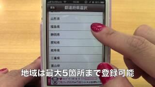 おてがる天気-iPhoneアプリ