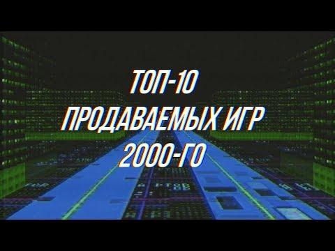 ТОП-10 Продаваемых ПК-игр 2000-го