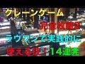 【ROUND1】クレーンゲーム完全攻略2 ラウワンで実践的に使える技! 14連発