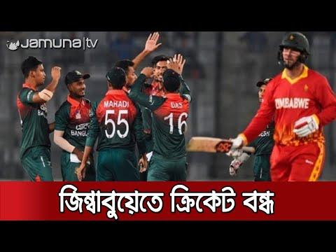 বন্ধ হয়ে গেলো জিম্বাবুয়ের ক্রিকেট, বাংলাদেশ সিরিজ নিয়ে শঙ্কা | Zimbabwe Cricket