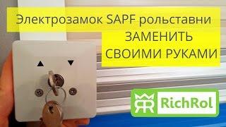 как заменить электрозамок SAPF на рольставни Алютех (Alutech)