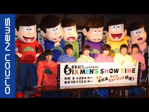 舞台『おそ松さん』、キャスト陣が語る「ユルさ」の葛藤 舞台『おそ松さん on STAGE〜SIX MEN'S SHOW TIME〜』制作発表記者会見