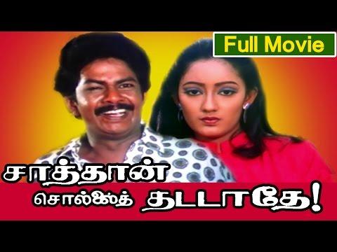 Tamil Full Movie | Sathan Sollai Thattadhei [ சாத்தான் சொல்லை தட்டாதே ]