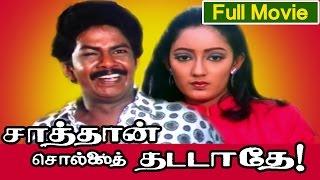 Saaththaan Sollai Thattaathe (1990) Tamil Movie