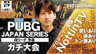 【PUBG】ガチ大会 PUBG JAPAN SERIES αリーグ ディレイ5分 thumbnail