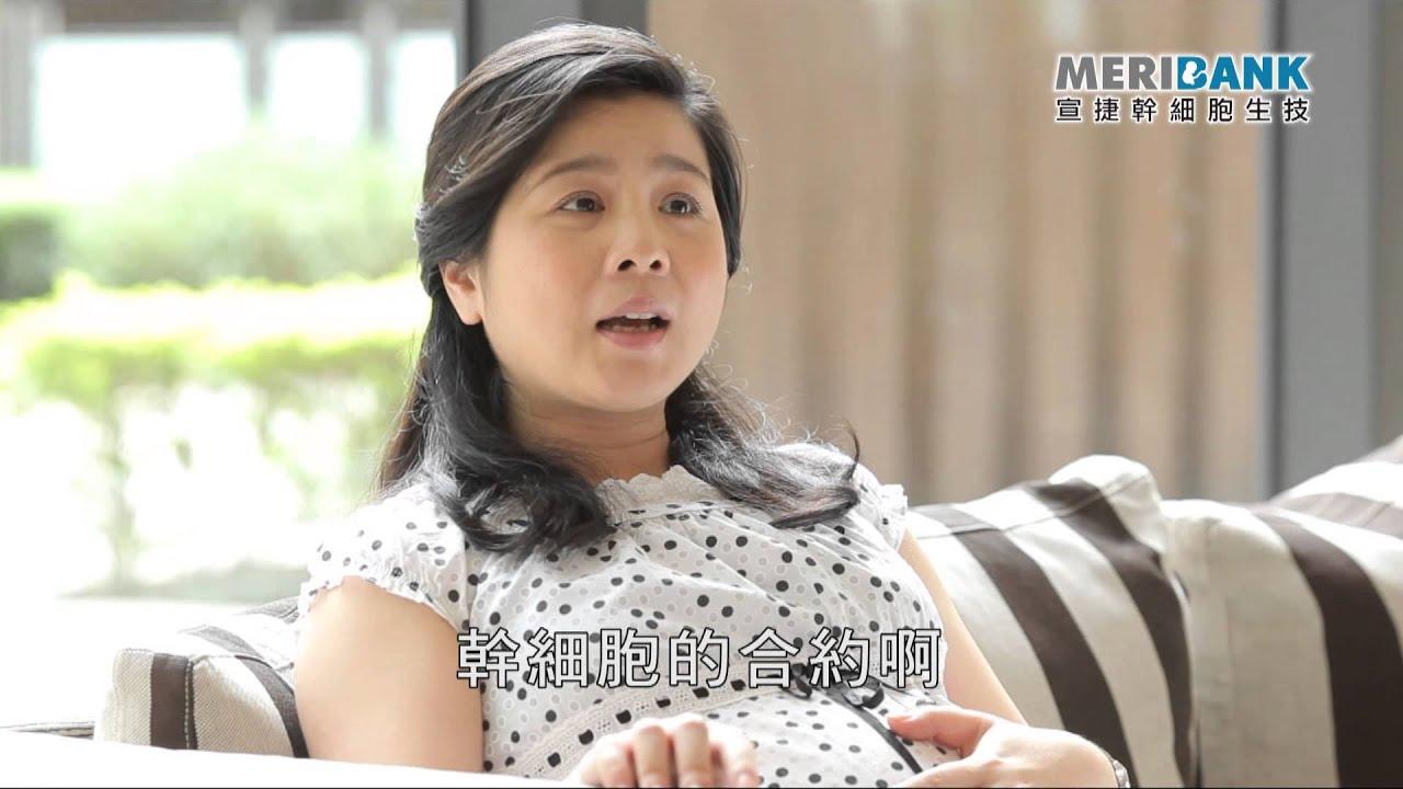宣捷幹細胞生技見證篇 - YouTube