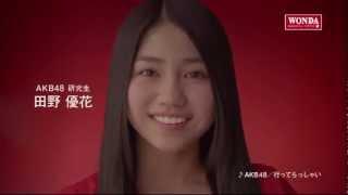 AKB48 田野優花 ワンダ モーニングショット CM 「メッセージ篇」