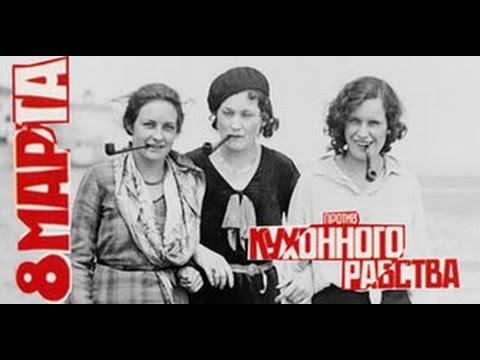 Связь психоматриц Клары Цеткин и Розы Люксембург с Международным женским днем 8 марта