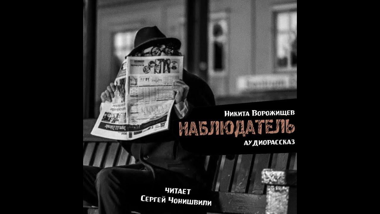 Аудиорассказ «Наблюдатель» в исполнении Сергея Чонишвили.