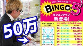 今回はビンゴみたいな宝くじという謳い文句のビンゴファイブを50万円分...