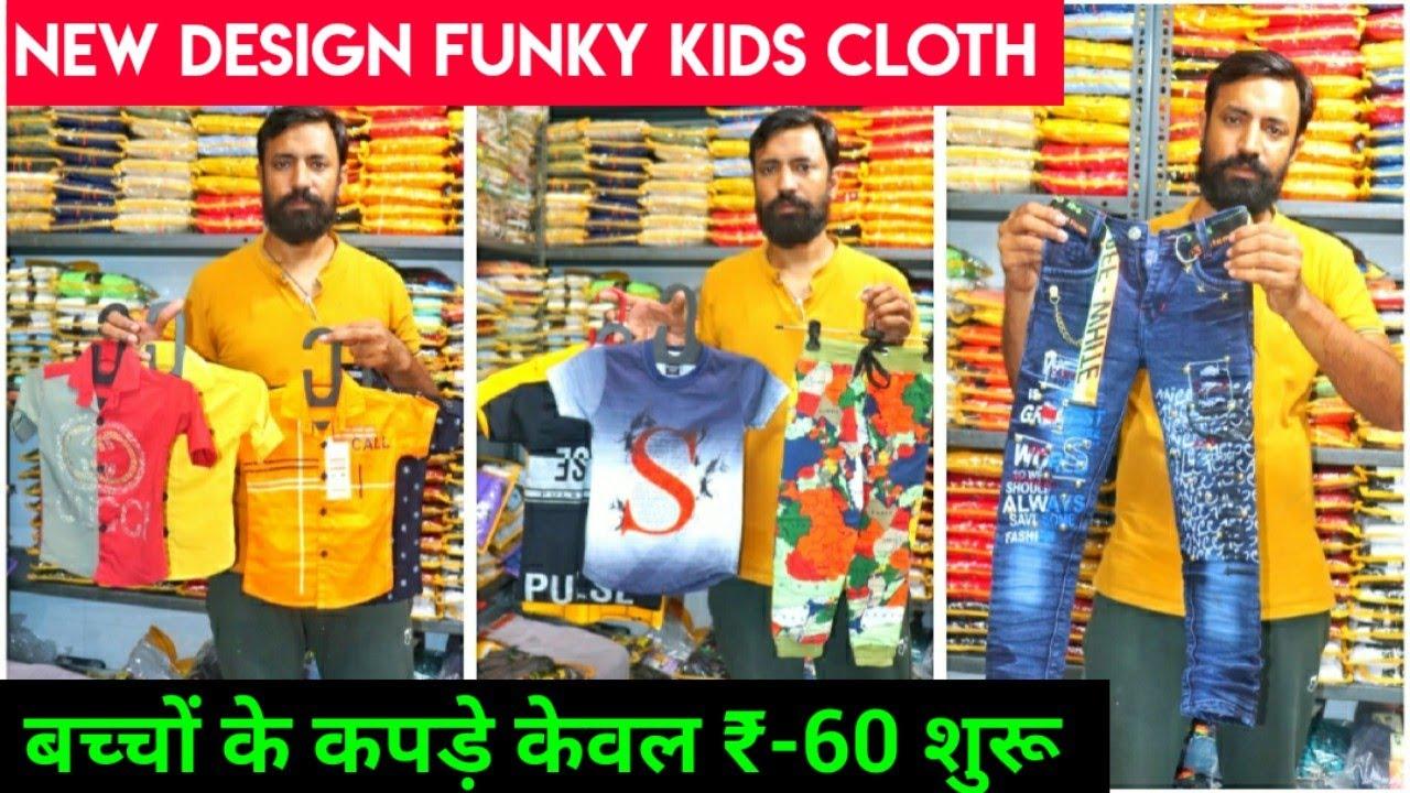 wholesale kids cloth ₹59 only | wholesale kids cloth market | wholesale kids market in Mumbai