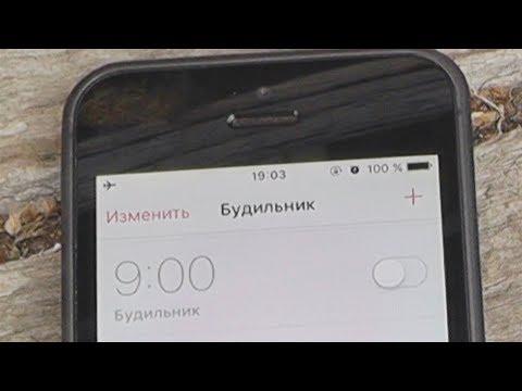 Вопрос: Как изменить звук будильника на iPhone?